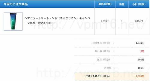 ルプルプ白髪染め注文、支払金額の画面