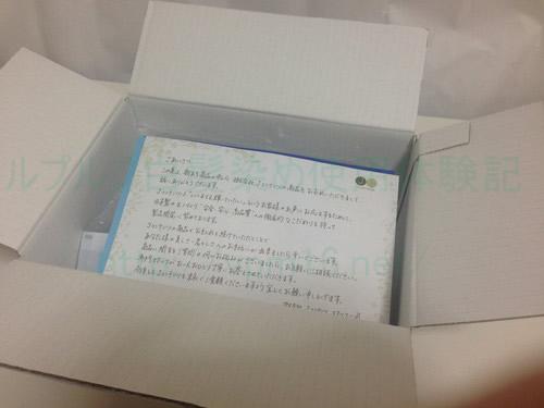 ルプルプ白髪染めが届いた箱の開梱
