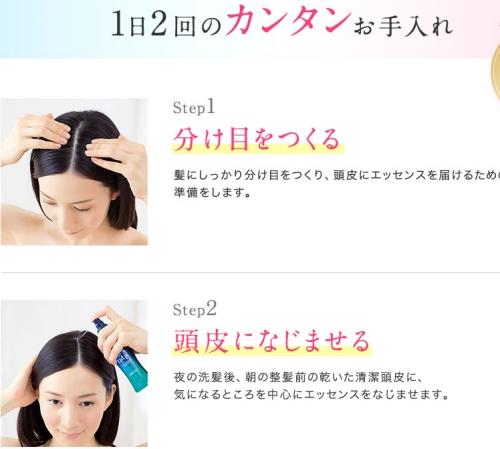 ルプルプ薬用育毛エッセンスの使い方