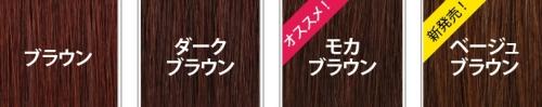 ルプルプのカラー、ブラウン系の4色